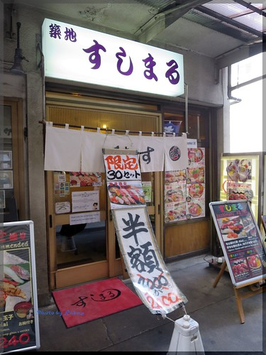 Photo:2015-06-10_築地記録帳_限定提供のリーズナブルな寿司を頂いてみました 場内:すしまる_07 By:logtaka