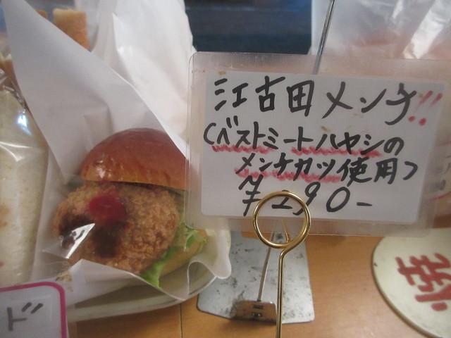 江古田メンチ(江古田)