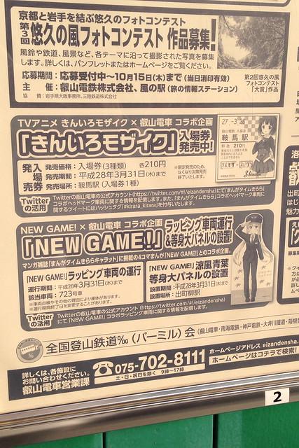 2015/10 叡山電車修学院駅のお知らせポスター