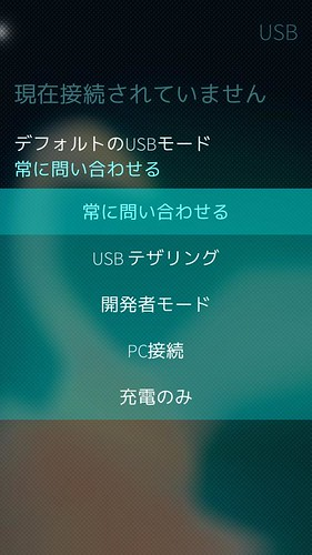 Sailfish OS USB tethering