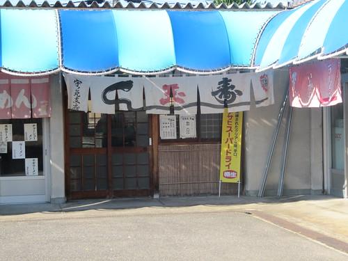金沢競馬場の宇ノ気玉寿司