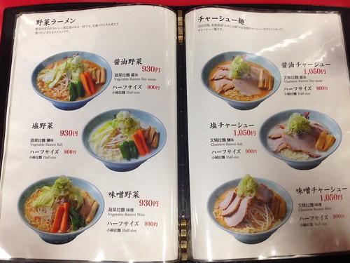 hokkaido-asahikawa-baikohken-menu02