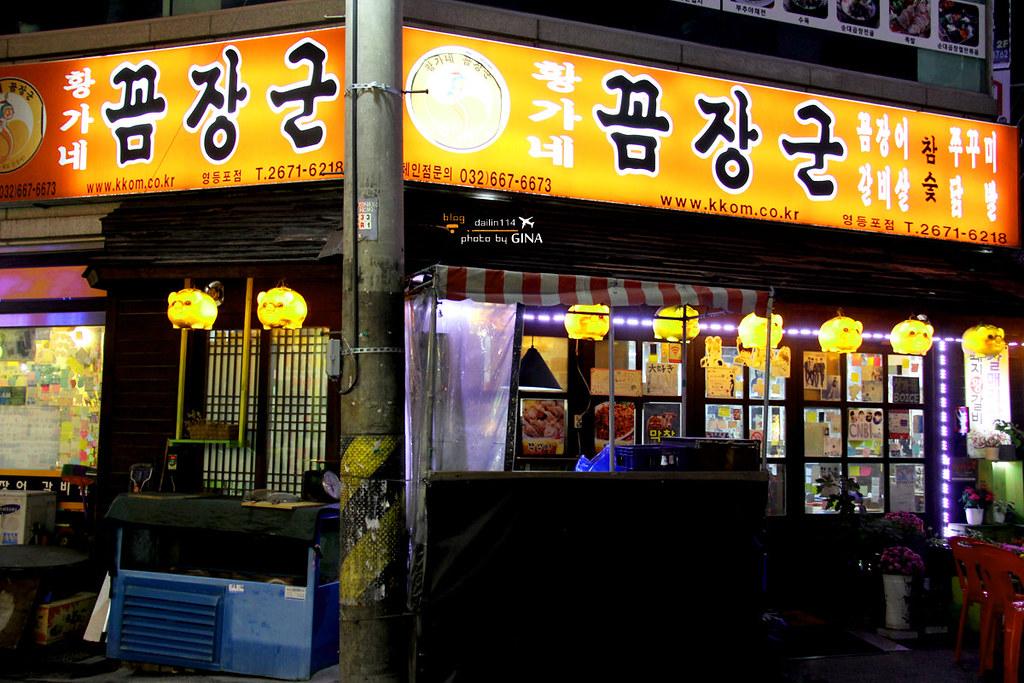 【永登浦美食】鰻魚連鎖店 황가네 꼼장군 CNBLUE敏赫爸爸開的鰻魚/烤肉店附交通方式、地圖(近永登浦市場、永登浦地下街、樂天百貨、時代廣場) @GINA環球旅行生活 不會韓文也可以去韓國 🇹🇼