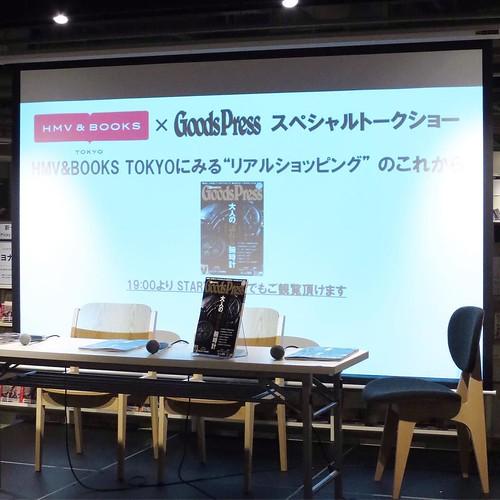 HMV&BOOKS TOKYOのアドバイザーを務めるブック・コーディネーターの内沼晋太郎氏、HMV&BOOKS TOKYOの書籍担当バイヤーの方と、GoodsPressのメディアプロデューサー長谷部敦氏の3人によるトークらしいですよ。そろそろかな。まだ記者席の方が人多い。