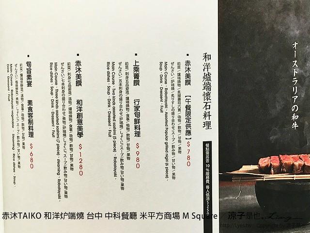 赤沐TAIKO 和洋炉端燒 台中 中科餐廳 米平方商場 M Square 17
