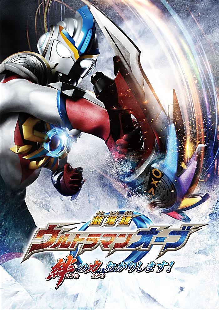 Foto Ultraman Orb Bintang Aku Keles