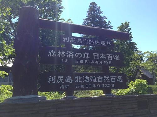 rishiri-island-hokuroku-camping-ground-signboard