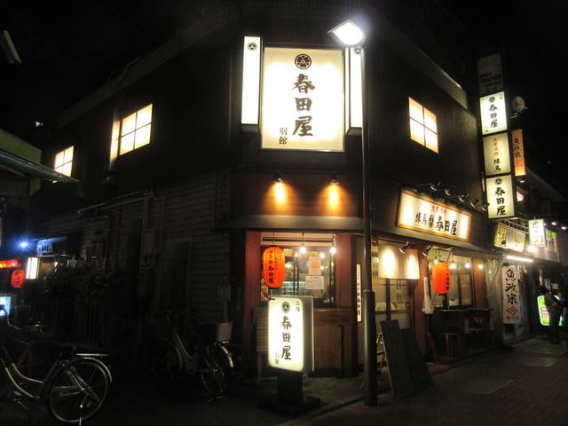 春田屋別館(練馬)