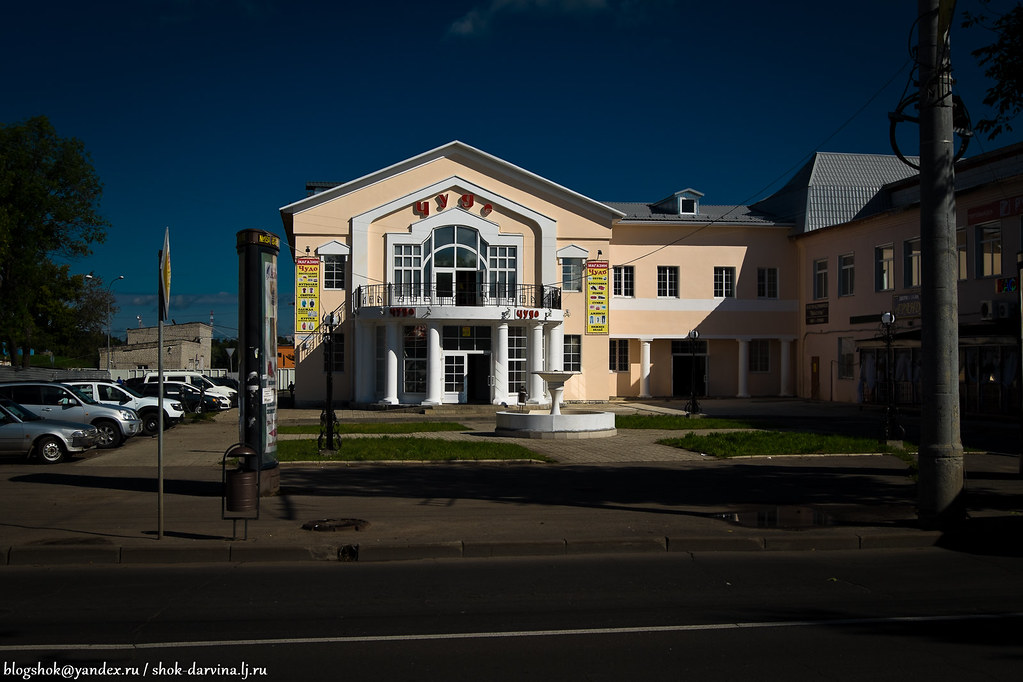 Rybinsk-56