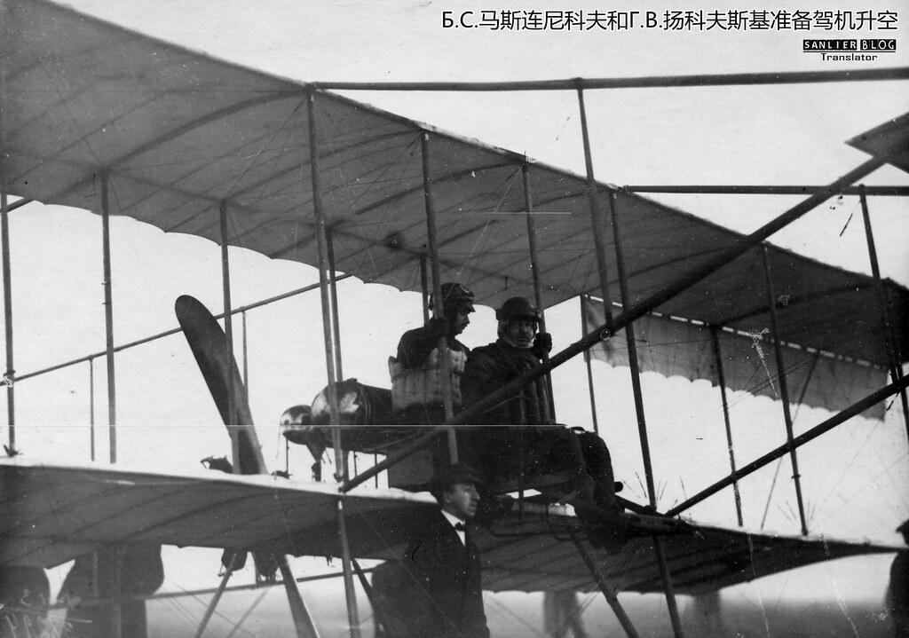 1911年7月11-15日彼得堡—莫斯科飞行赛10