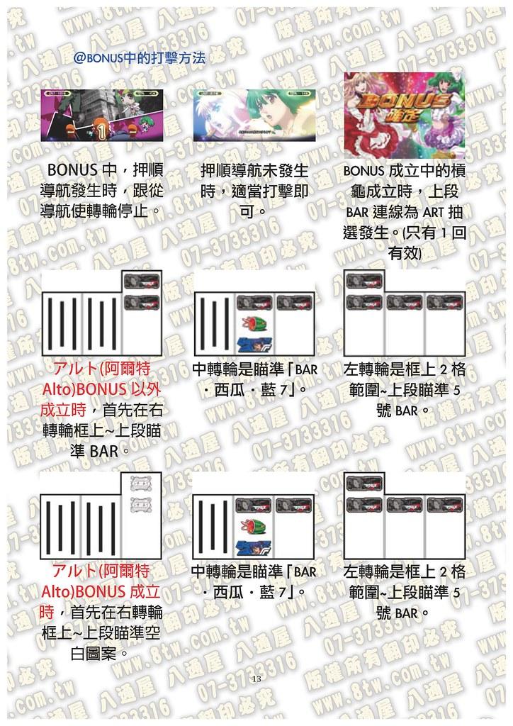 S0291超時空要塞2 BONUS LIVE VER 中文版攻略_Page_14