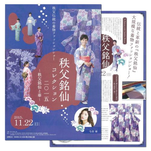 11/22(日)秩父銘仙コレクション2015~秩父銘仙と華~