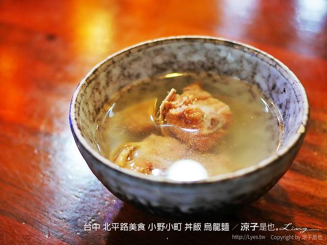 台中 北平路美食 小野小町 丼飯 烏龍麵 6