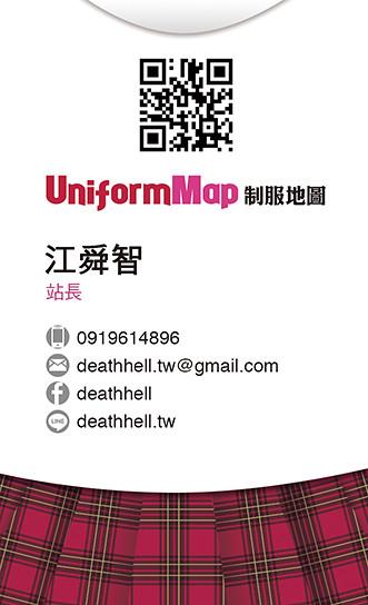 制服地圖名片