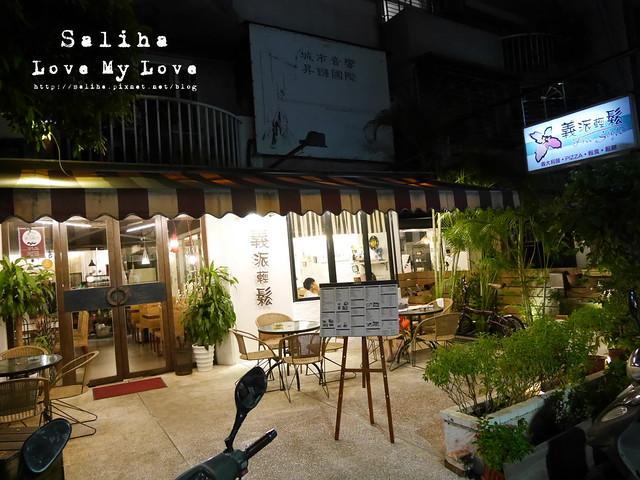 台北東區平價美食義派輕鬆義大利麵 (7)