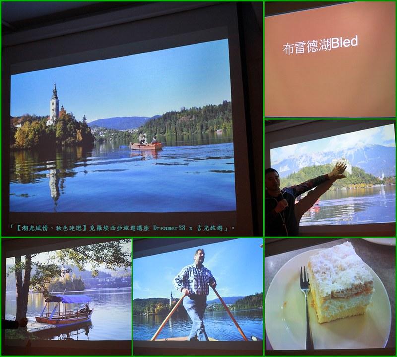 克羅埃西亞旅遊講座 Dreamer38 x 吉光旅遊 (3)