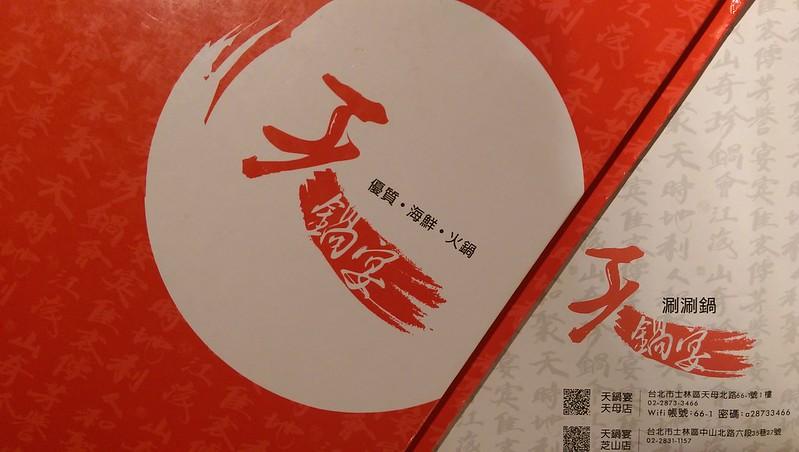火鍋推薦-士林天母-天鍋宴 (8)