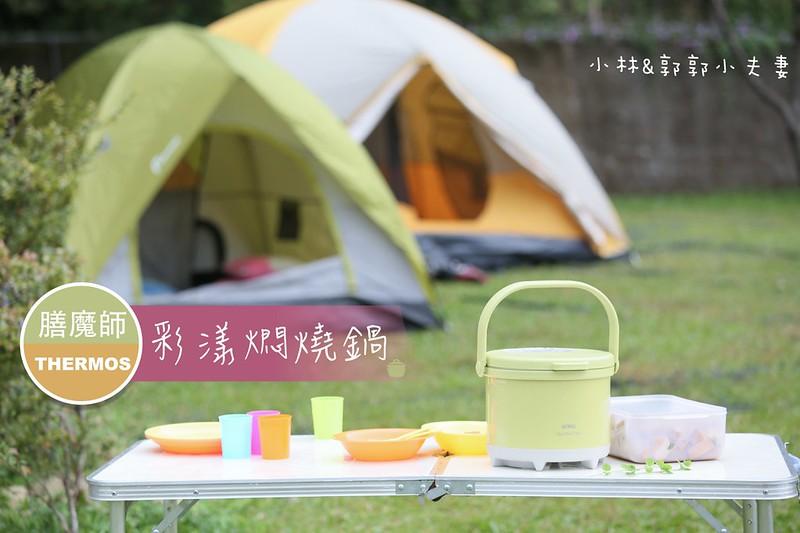 膳魔師-彩漾燜燒鍋-01