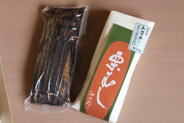 京都 仙太郎
