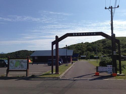 rebun-island-kusyu-lakeside-camp-site-entrance