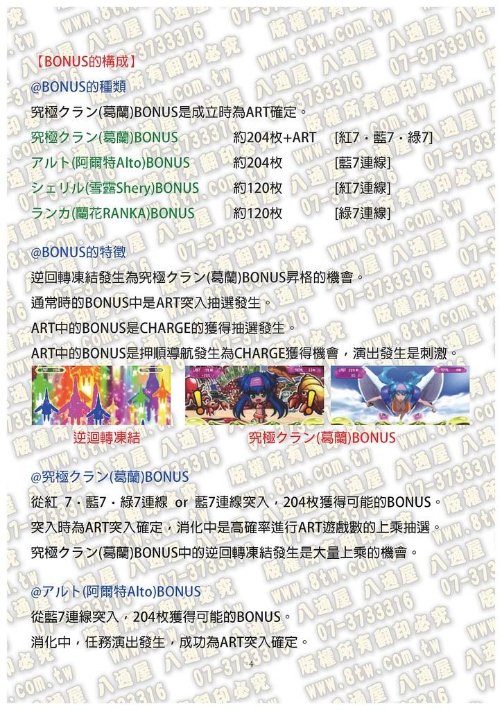 S0291超時空要塞2 BONUS LIVE VER 中文版攻略_Page_05