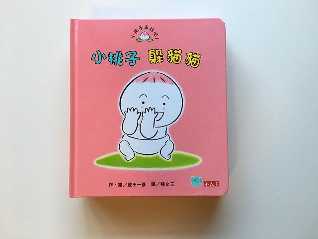 小桃子躲貓貓@《小桃子來玩吧!》套書