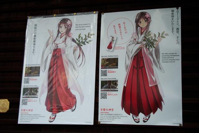 2016/01 京都大神宮のMIKOさん