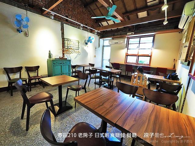 春田210 老房子 日式輕食簡餐 餐廳 14