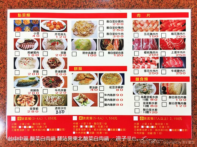 台中中區 酸菜白肉鍋 驛站房東北酸菜白肉鍋 25