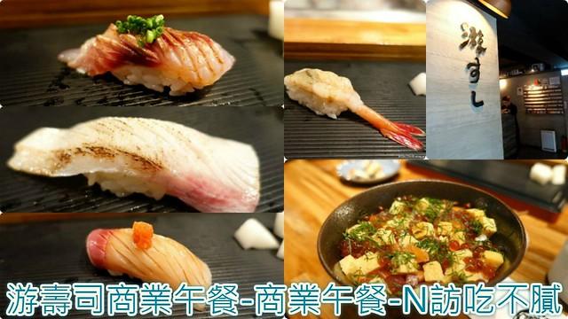 游壽司37