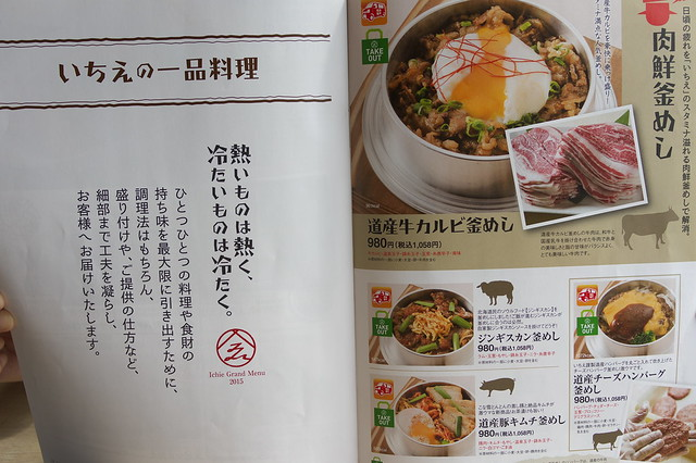 旬のお料理・釜めし いちえ_15