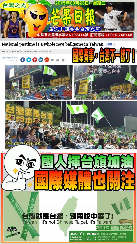 150923芒果日報--台灣之光--國人揮台旗加油,國際媒體也關注