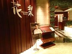 日本酒店里面的中国料理 - naniyuutorimannen - 您说什么!