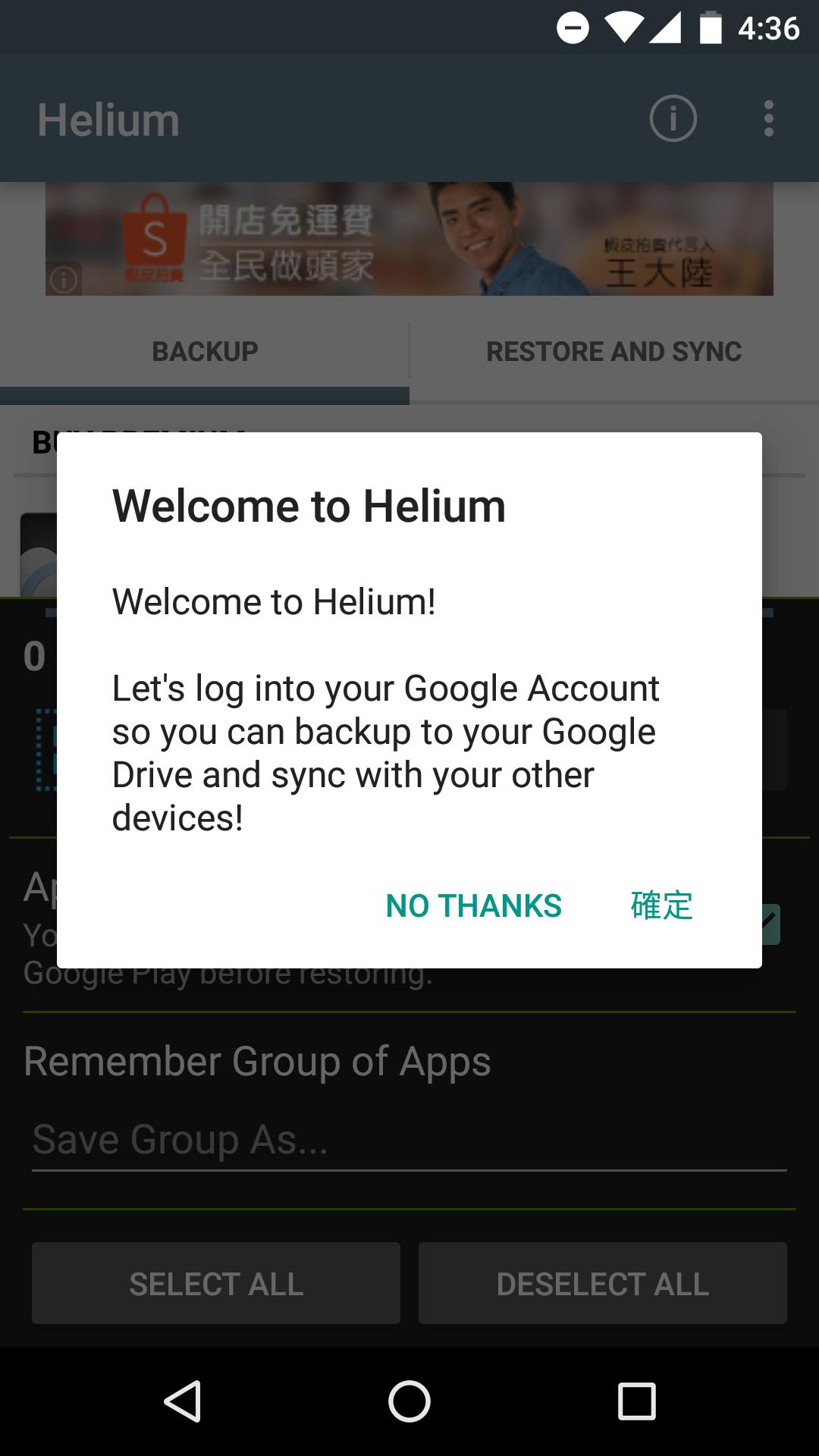 成功啟用 Helium 後,就會直接顯示歡迎畫面