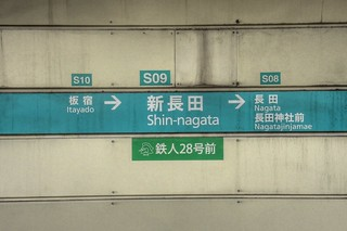 Shin-Nagata Station or 'In front of TETSUJIN' on OCT 29, 2015