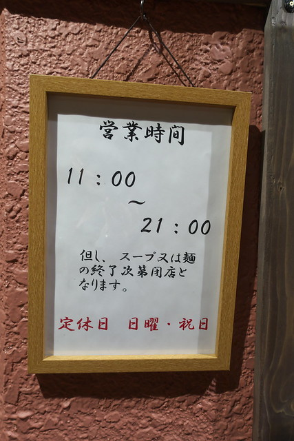 切田製麺_07