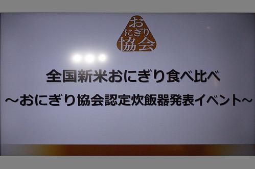 全国新米おにぎり食べ比べ〜おにぎり協会認定炊飯器発表イベント〜 04