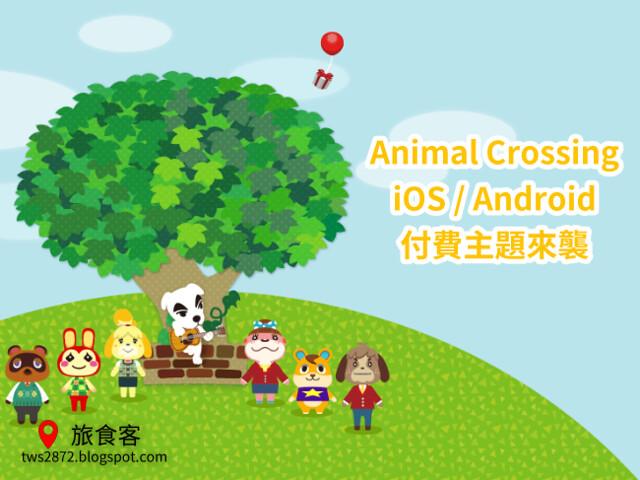 LINE 主題-Animal Crossing