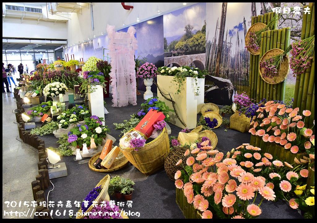 2015南投花卉嘉年華花卉藝術展_DSC3347