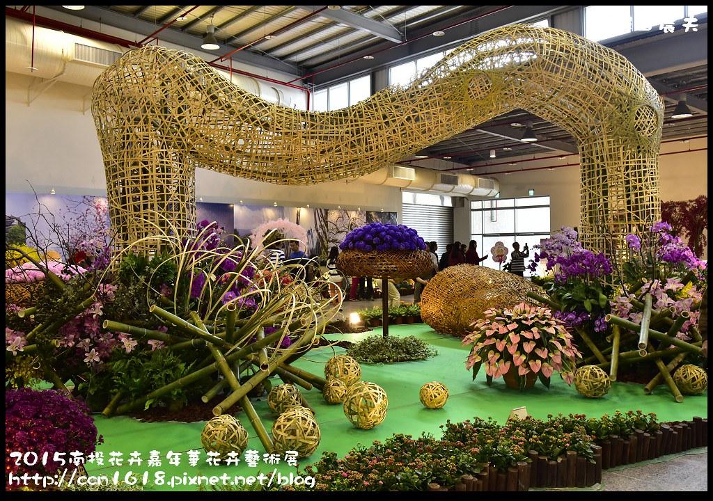 2015南投花卉嘉年華花卉藝術展_DSC3331