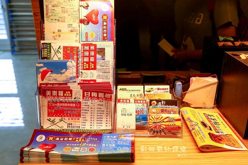 住宿,台東,彩虹有約民宿,彩虹有約民宿訂房,旅遊 @陳小可的吃喝玩樂