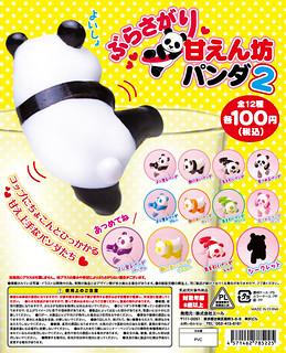 「杯緣撒嬌熊貓」第二彈 轉蛋之作! ぶらさがり甘えん坊パンダ2