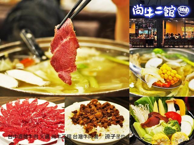 台中溫體牛肉 火鍋 尚牛二館 台灣牛肉湯 1