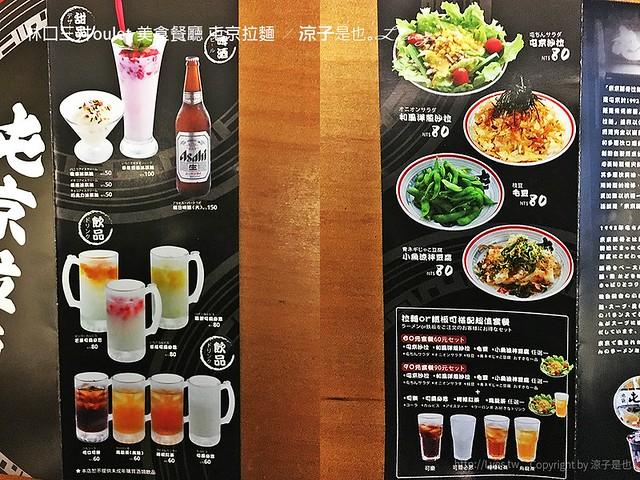 林口三井oulet 美食餐廳 屯京拉麵 25