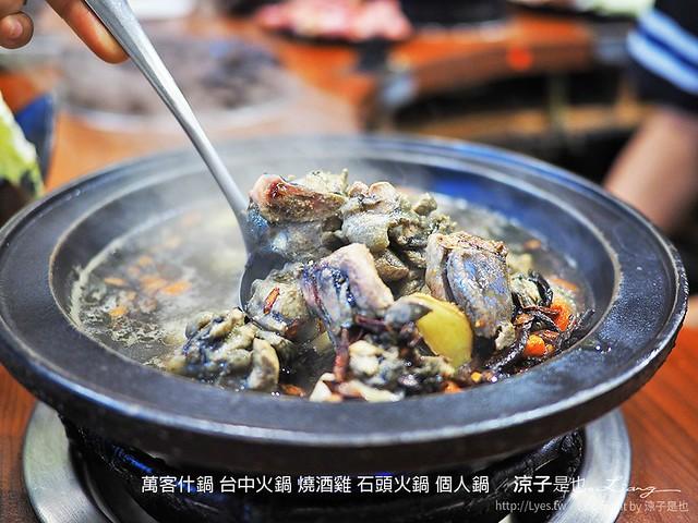 萬客什鍋 台中火鍋 燒酒雞 石頭火鍋 個人鍋 28