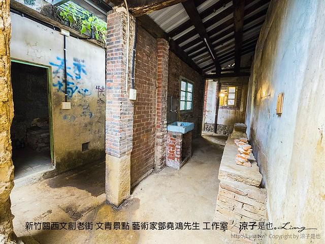 新竹關西文創老街 文青景點 藝術家鄧堯鴻先生 工作室 10
