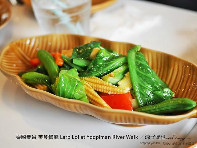 泰國曼谷 美食餐廳 Larb Loi at Yodpiman River Walk 24