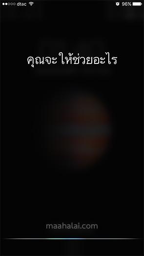 Siri iPhone 7