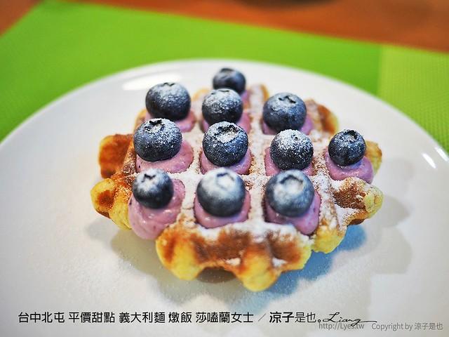 台中北屯 平價甜點 義大利麵 燉飯 莎嗑蘭女士 23