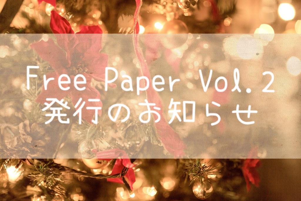 free-paper02